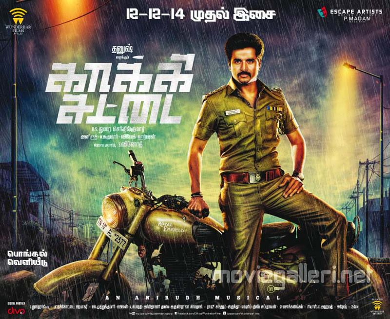 vettaiyadu vilayadu movie dialogues download